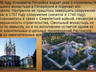 В 1749 году Елизавета Петровна издает указ о строительстве Смольного монастыр