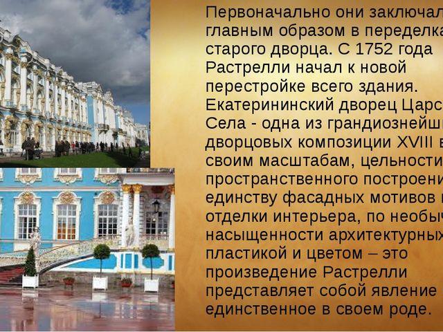 Первоначально они заключались главным образом в переделках старого дворца. С...