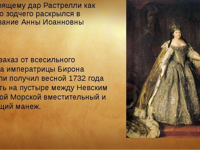По-настоящему дар Растрелли как искусного зодчего раскрылся в царствование Ан...