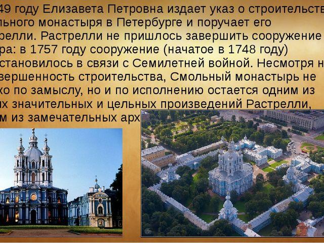 В 1749 году Елизавета Петровна издает указ о строительстве Смольного монастыр...