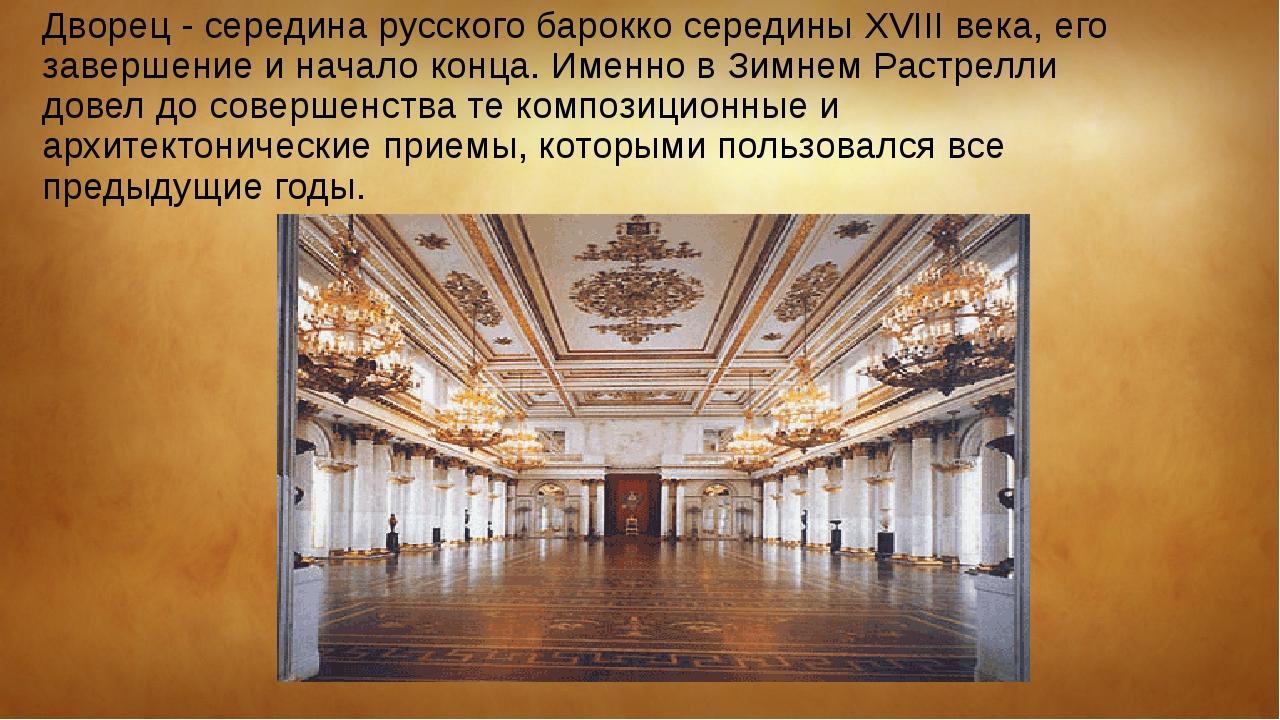 Дворец - середина русского барокко середины XVIII века, его завершение и нача...