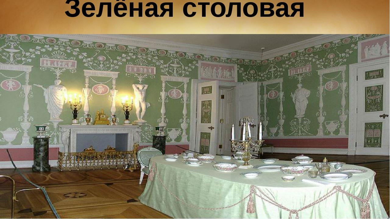 Зелёная столовая