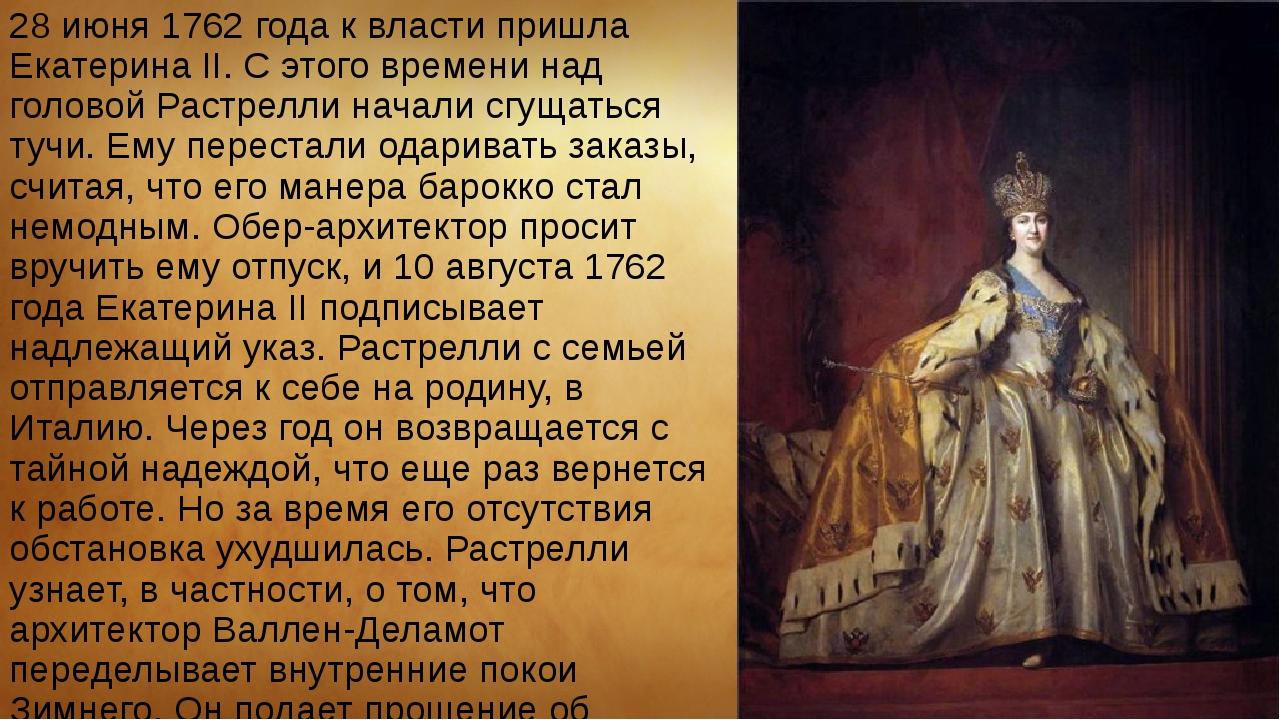 Наиболее яркий представитель русского барокко