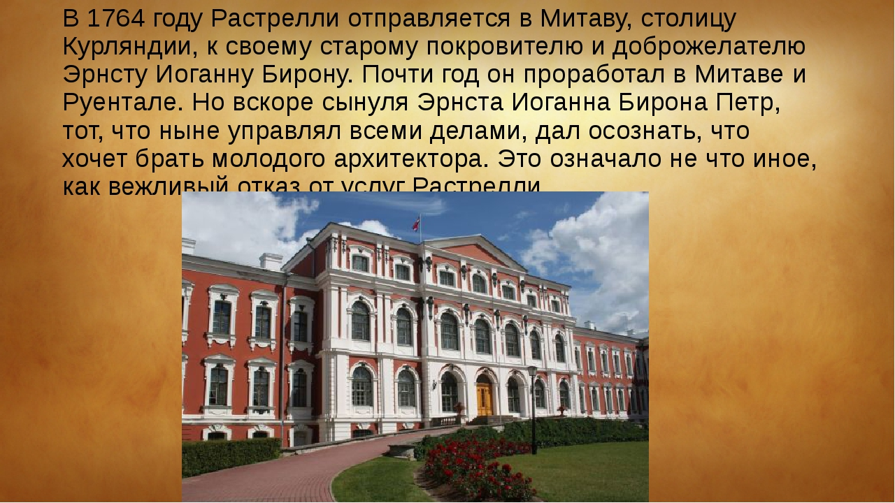 В 1764 году Растрелли отправляется в Митаву, столицу Курляндии, к своему стар...