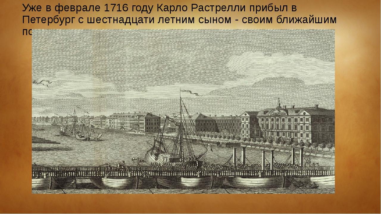 Уже в феврале 1716 году Карло Растрелли прибыл в Петербург с шестнадцати летн...
