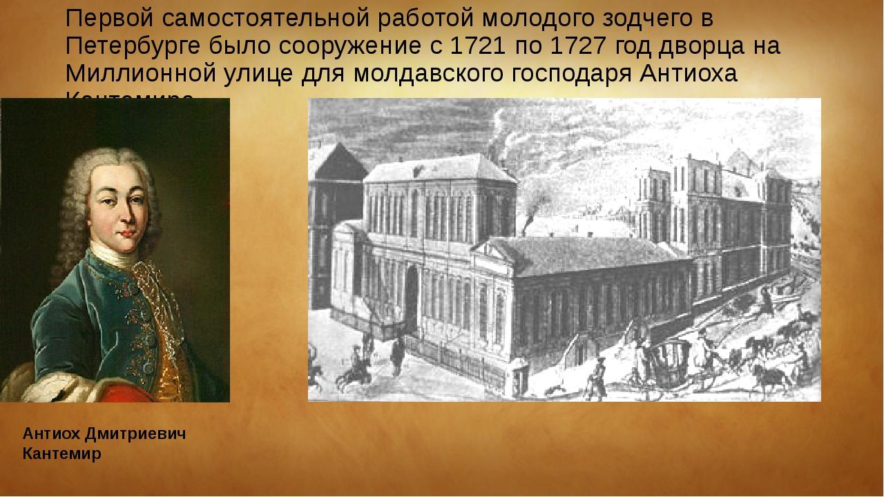 Первой самостоятельной работой молодого зодчего в Петербурге было сооружение...