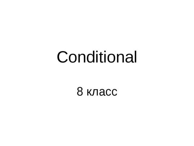 Conditional 8 класс