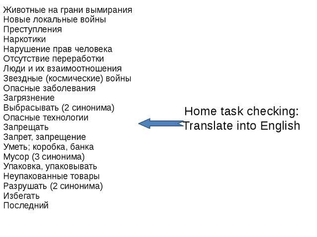 Home task checking: Translate into English Животныена грани вымирания Новые л...
