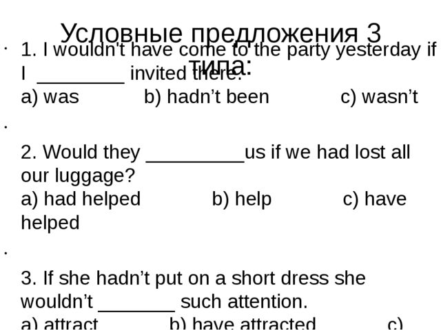 Условные предложения 3 типа: 1. I wouldn't have come to the party yesterday i...