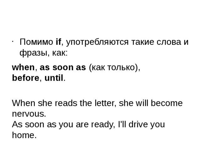 Помимоif, употребляются такие слова и фразы, как: when,as soon as(как тол...
