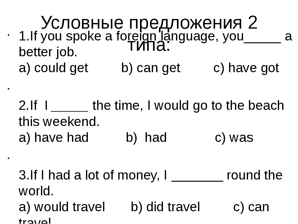Условные предложения 2 типа: 1.Ifyouspokea foreign language, you_____ a be...