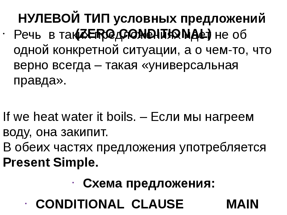 НУЛЕВОЙ ТИП условных предложений (ZERO CONDITIONAL) Речь в таких предложения...