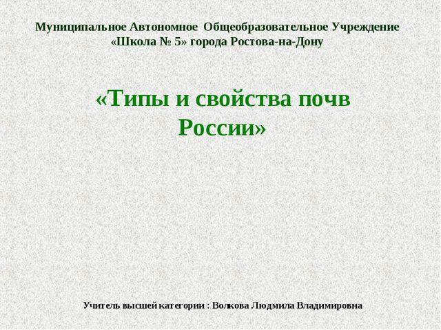 Муниципальное Автономное Общеобразовательное Учреждение «Школа № 5» города Ро...