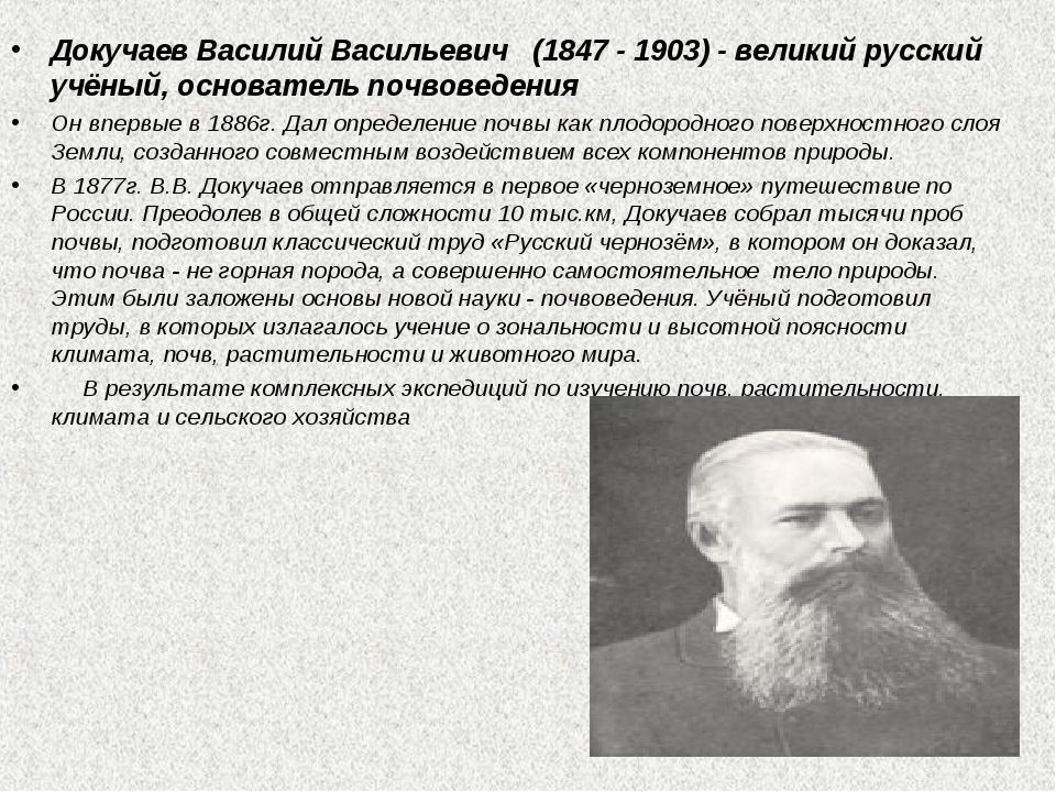 Докучаев Василий Васильевич (1847 - 1903) - великий русский учёный, основател...
