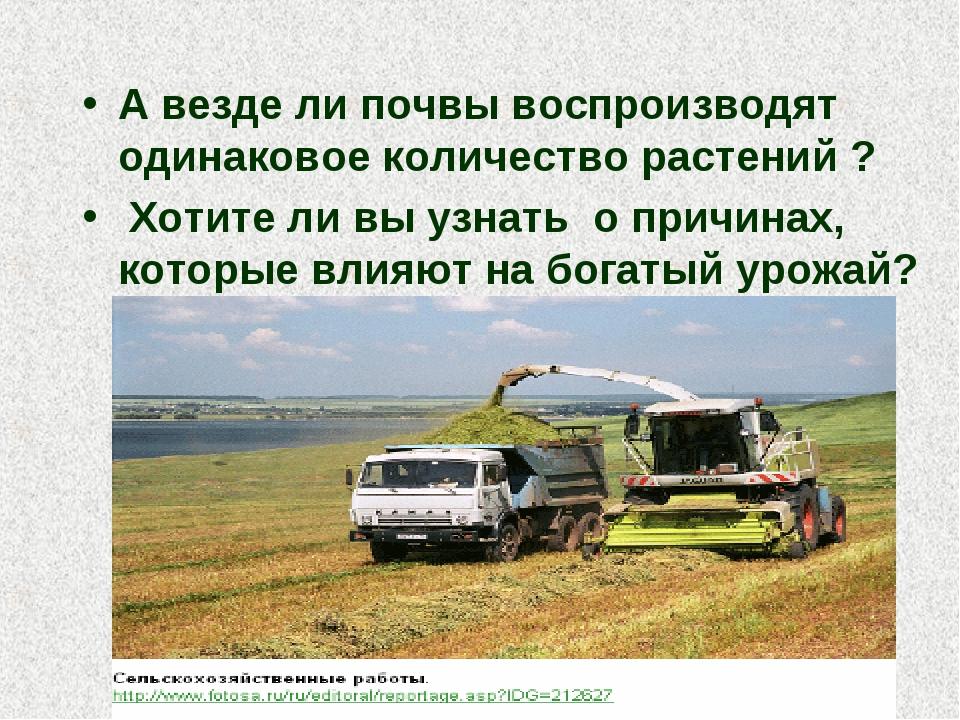 А везде ли почвы воспроизводят одинаковое количество растений ? Хотите ли вы...