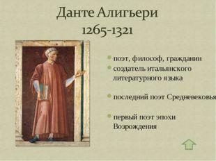 поэт, философ, гражданин создатель итальянского литературного языка последний