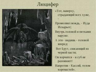 «Тот, наверху, страдающий всех хуже, - Промолвил вождь, - Иуда Искарьот; Внут