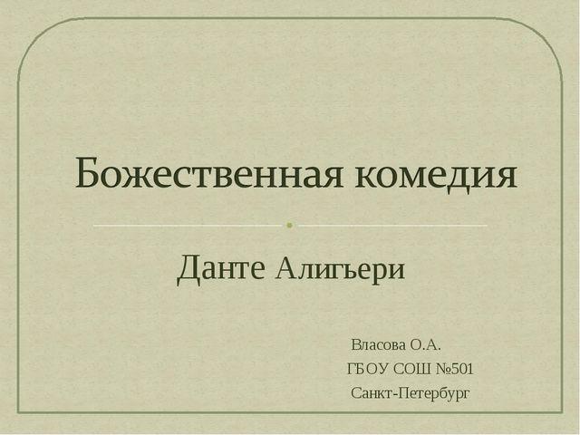 Данте Алигьери Власова О.А. ГБОУ СОШ №501 Санкт-Петербург