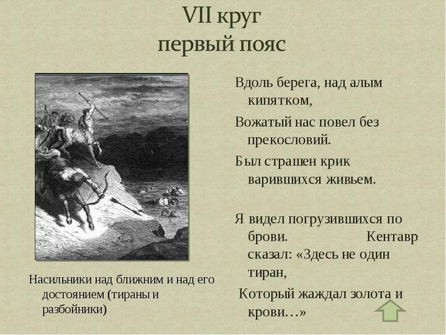 Насильники над ближним и над его достоянием (тираны и разбойники) Вдоль берег...