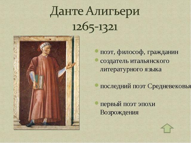 поэт, философ, гражданин создатель итальянского литературного языка последний...