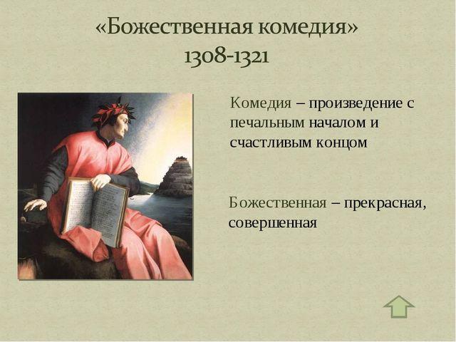 Комедия – произведение с печальным началом и счастливым концом Божественная...