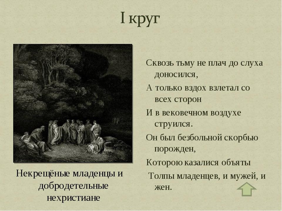 Некрещёные младенцы и добродетельные нехристиане Сквозь тьму не плач до слуха...