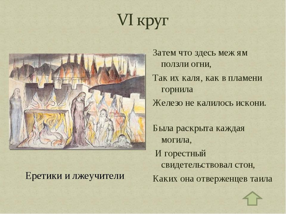 Еретики и лжеучители Затем что здесь меж ям ползли огни, Так их каля, как в п...