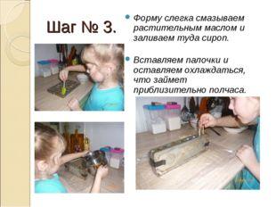 Шаг № 3. Форму слегка смазываем растительным маслом и заливаем туда сироп. Вс