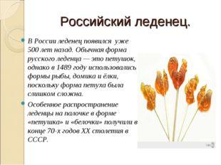 Российский леденец. В России леденец появился уже 500 лет назад. Обычная форм