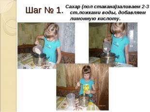 Шаг № 1. Сахар (пол стакана)заливаем 2-3 ст.ложками воды, добавляем лимонную