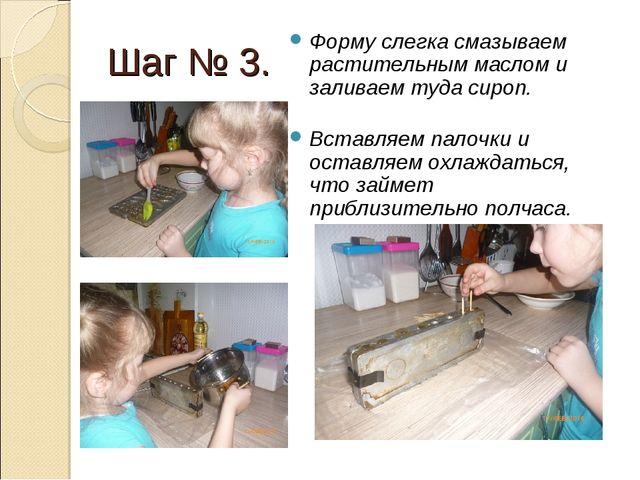 Шаг № 3. Форму слегка смазываем растительным маслом и заливаем туда сироп. Вс...