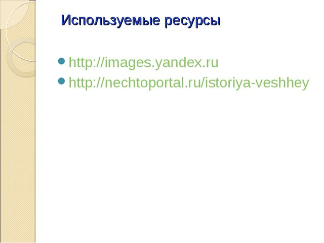 Используемые ресурсы http://images.yandex.ru http://nechtoportal.ru/istoriya-...