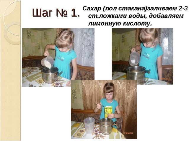 Шаг № 1. Сахар (пол стакана)заливаем 2-3 ст.ложками воды, добавляем лимонную...