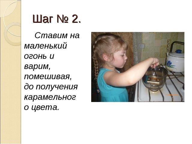 Шаг № 2. Ставим на маленький огонь и варим, помешивая, до получения карамельн...
