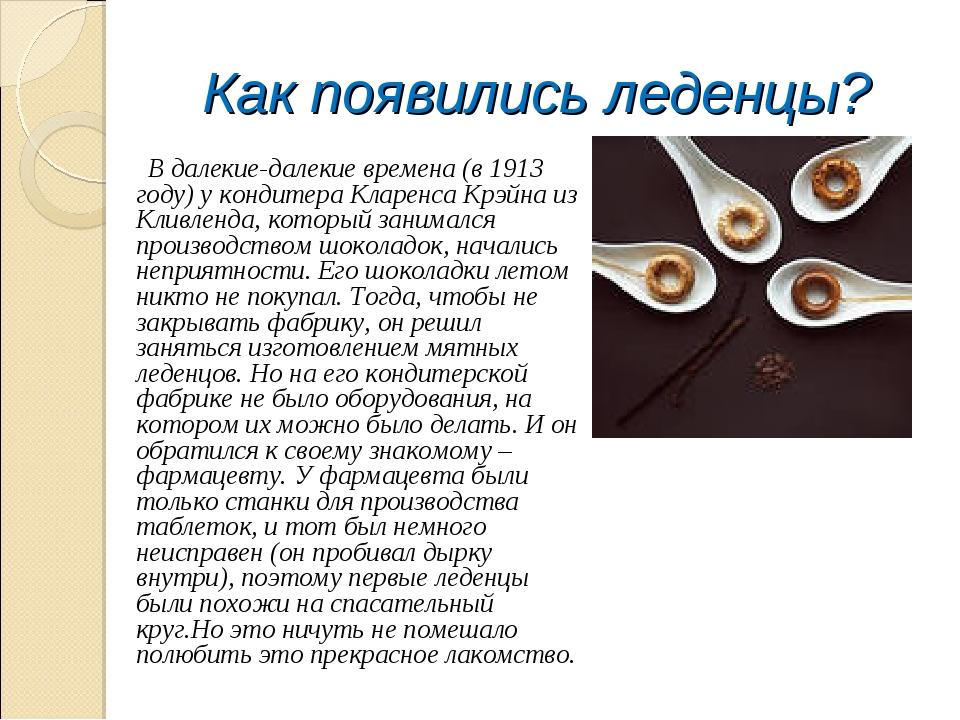 Сертификация производства леденцов сертификация краба