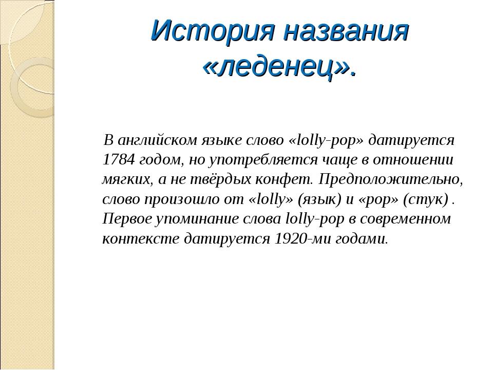 История названия «леденец». В английском языке слово «lolly-pop» датируется 1...