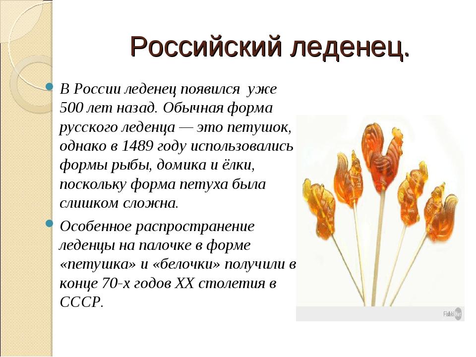 Российский леденец. В России леденец появился уже 500 лет назад. Обычная форм...