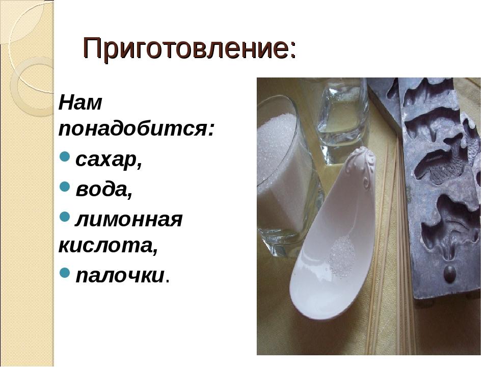 Приготовление: Нам понадобится: сахар, вода, лимонная кислота, палочки.