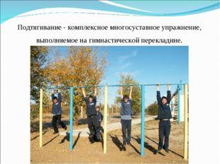 Подтягивание - комплексное многосуставное упражнение, выполняемое на гимнасти