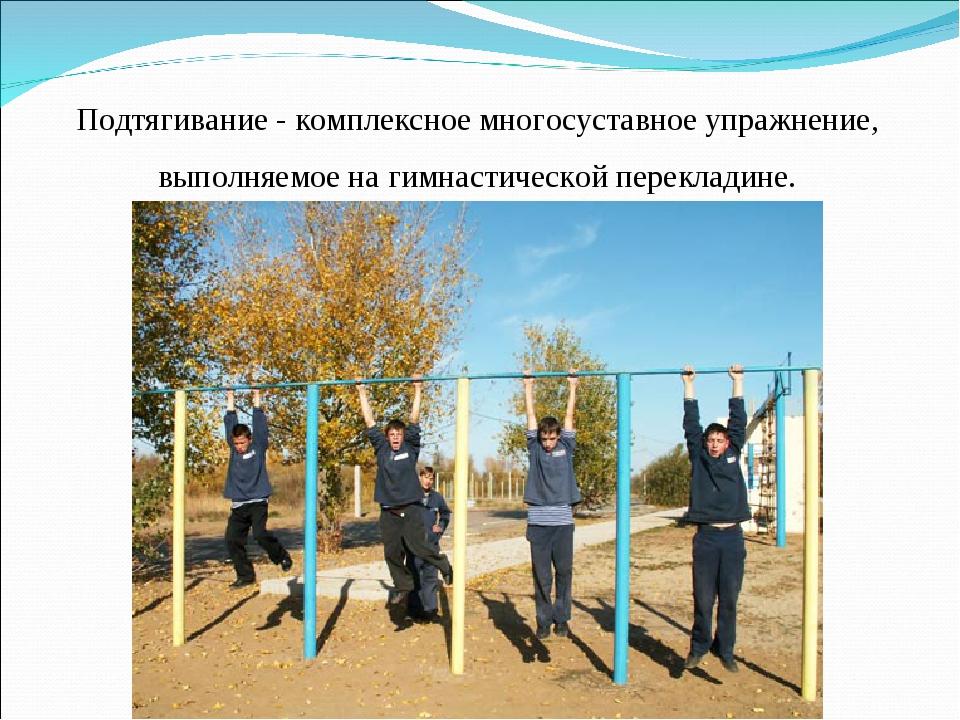 Подтягивание - комплексное многосуставное упражнение, выполняемое на гимнасти...