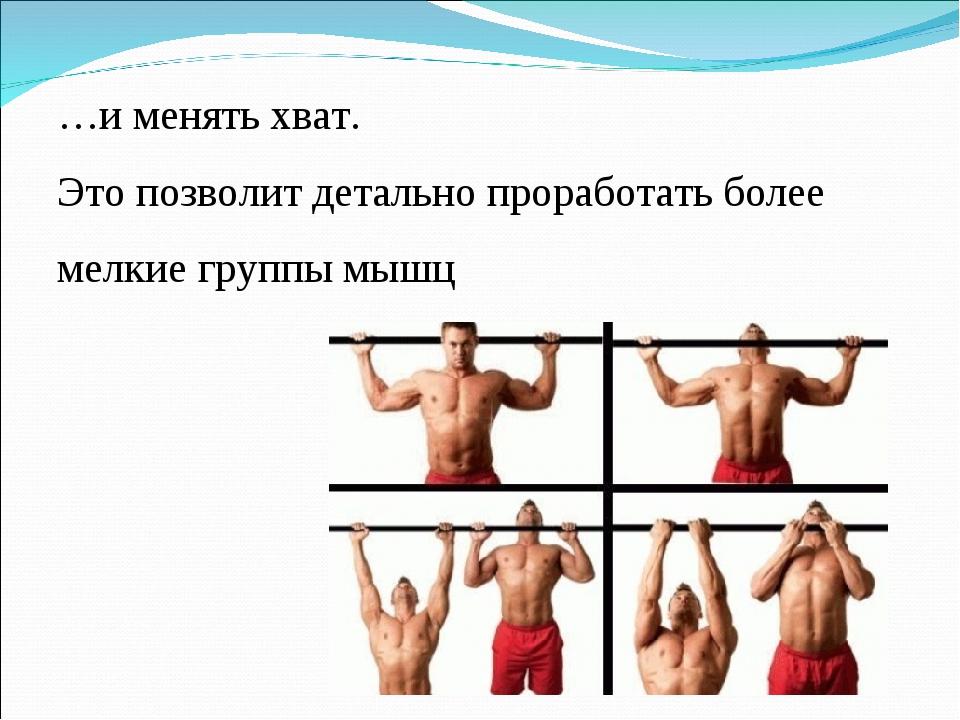 …и менять хват. Это позволит детально проработать более мелкие группы мышц