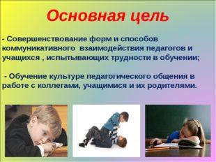 Основная цель - Совершенствование форм и способов коммуникативного взаимодей