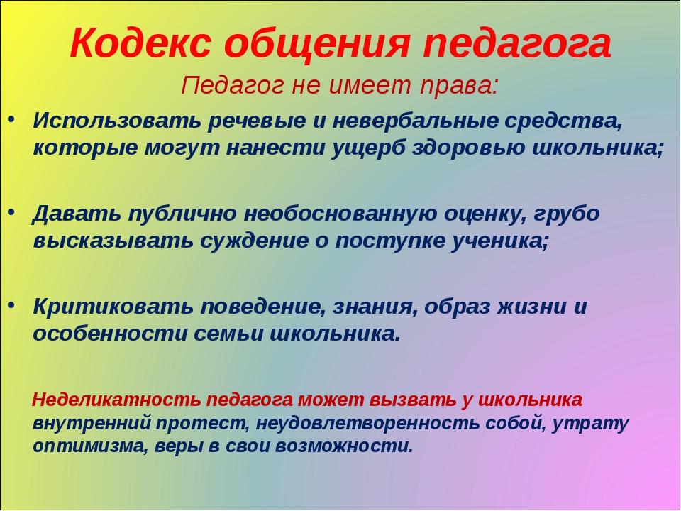 Кодекс общения педагога Педагог не имеет права: Использовать речевые и неверб...