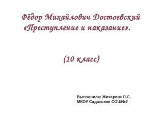 Фёдор Михайлович Достоевский «Преступление и наказание». (10 класс) Выполнила