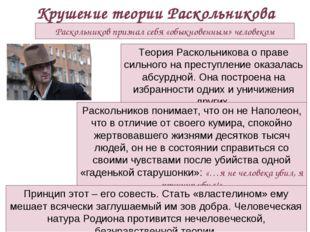 Крушение теории Раскольникова Раскольников признал себя «обыкновенным» челове