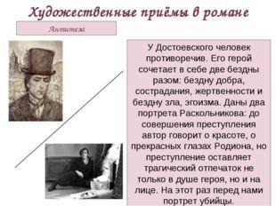 Художественные приёмы в романе Антитеза У Достоевского человек противоречив.
