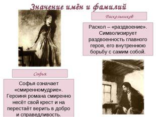 Значение имён и фамилий Раскольников Раскол – «раздвоение». Символизирует раз