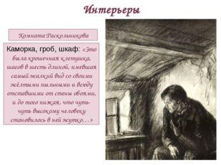 Интерьеры Комната Раскольникова Каморка, гроб, шкаф: «Это была крошечная клет