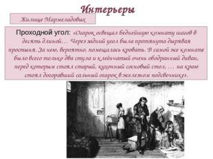 Интерьеры Жилище Мармеладовых Проходной угол: «Огарок освещал беднейшую комна