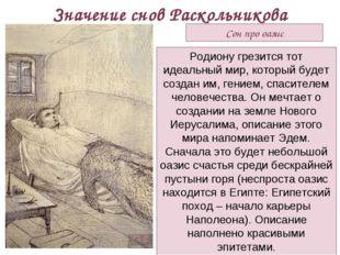 Значение снов Раскольникова Сон про оазис Родиону грезится тот идеальный мир,